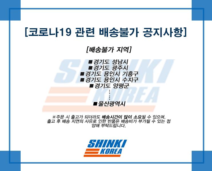 shinkik_colona19_0617.jpg